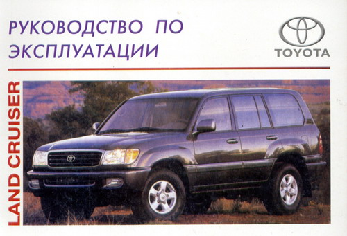 Эксплуатация Toyota Land Cruiser